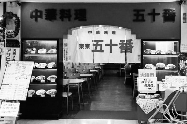 中華料理 五十番」の所縁