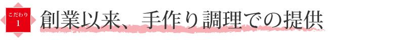 創業以来、手作り調理での提供|中華料理 東京五十番