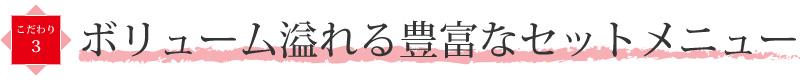 ボリューム溢れる豊富なセットメニュー|中華料理 東京五十番