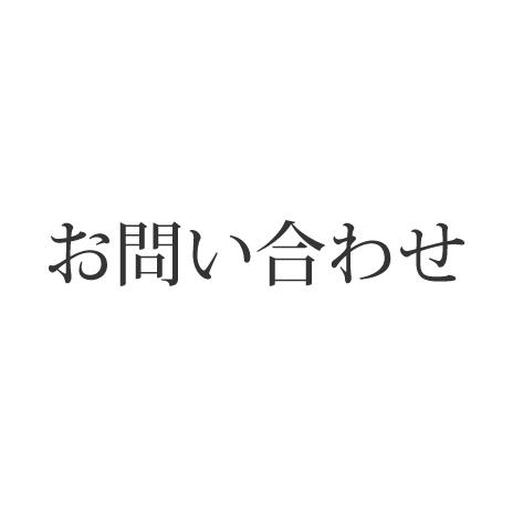 お問い合わせ|中華料理 東京五十番