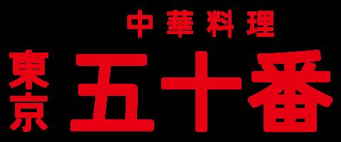 中華料理 東京五十番