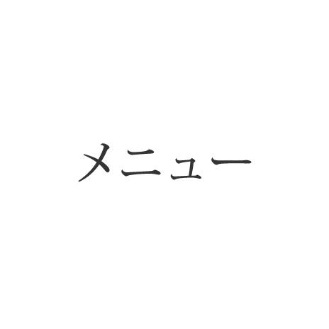 メニュー|中華料理 東京五十番