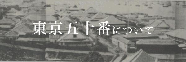 東京五十番について|中華料理 東京五十番