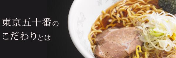東京五十番のこだわりとは|中華料理 東京五十番