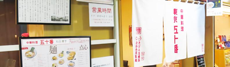 東京五十番 すすきの店|中華料理 東京五十番