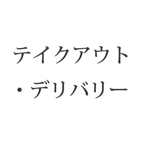 テイクアウト・デリバリー|中華料理 東京五十番