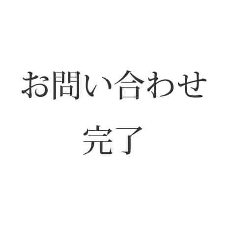 お問い合わせ完了|中華料理 東京五十番