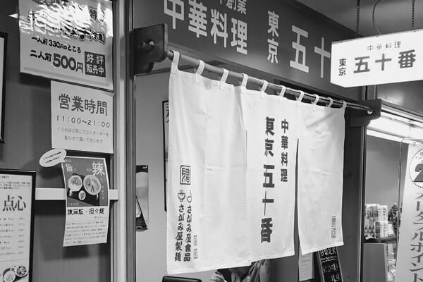 明治時代から続く老舗の中華料理店__長年親しまれたその味を札幌で。|中華料理 東京五十番
