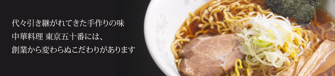代々引き継がれてきた味|中華料理 東京五十番
