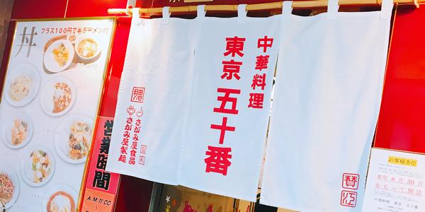 店舗情報|中華料理 東京五十番